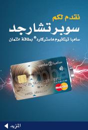 البطاقات الائتمانية بطاقه فيزا كارت فيزا تقدم بطلب البطاقات سامبا